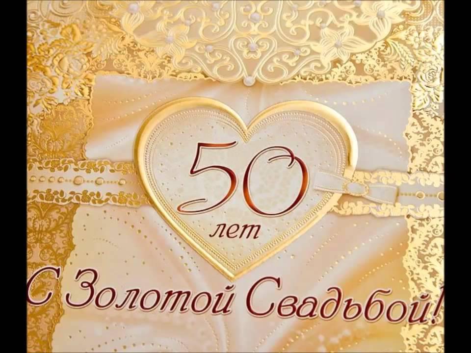 Поздравления родителям от детей с золотой свадьбой