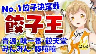 【デビュー3周年記念】宇都宮餃子5店お取り寄せ!一番美味しい餃子王はどれだ!?【因幡はねる / あにまーれ】