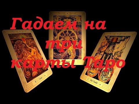 Онлайн гадание 3 карты таро таро симболон гадание онлайнi