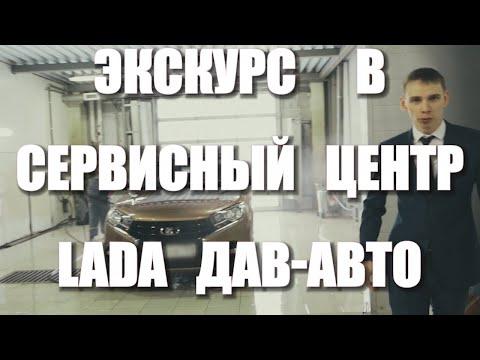 Видеоэкскурсия в автосервис Lada компании Дав-Авто Пермь
