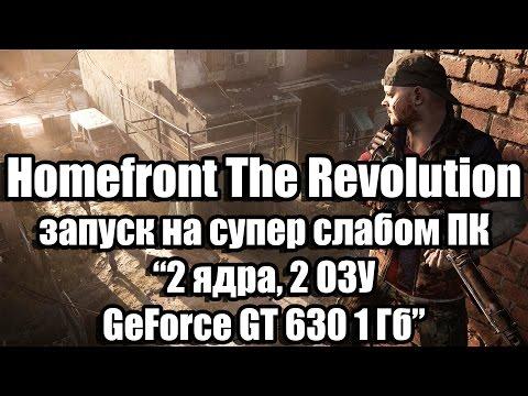 Тест Homefront The Revolution запуск на супер слабом ПК (2 ядра, 2 ОЗУ, GeForce GT 630 1 Гб)
