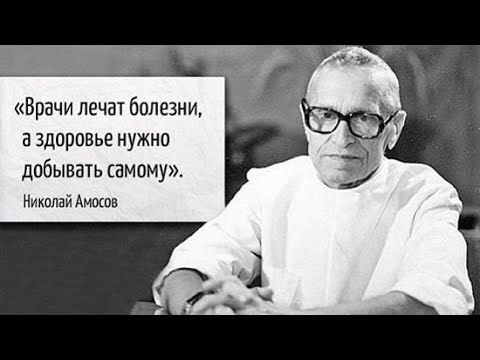 Комплекс АКАДЕМИКА АМОСОВА