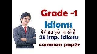 Idioms / english grammar / grade-1  ऐसे प्रश्न पूछे जा रहे है
