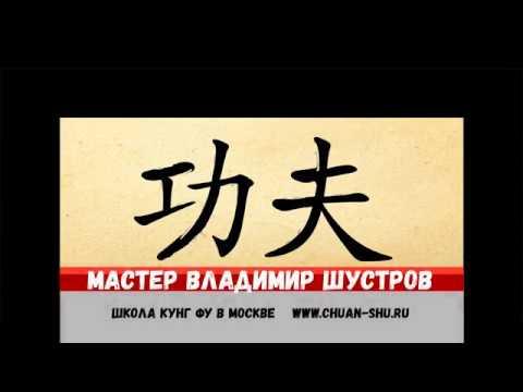 Единоборства. Боевые Искусства. Кунг Фу в Москве.