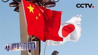 [中国新闻] 习近平会见日本首相安倍晋三达成十点共识 | CCTV中文国际