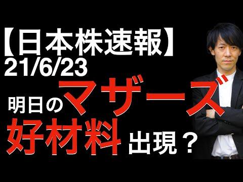 【日本株速報】21/6/23 明日のマザーズに好材料出現?小動きだった日本株の注目点と明日の展望について解説します!
