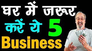 घर बैठे बैठे करोड़पति बनो रातोंरात | Home Based Small Business Ideas | Low Investment Business Ideas