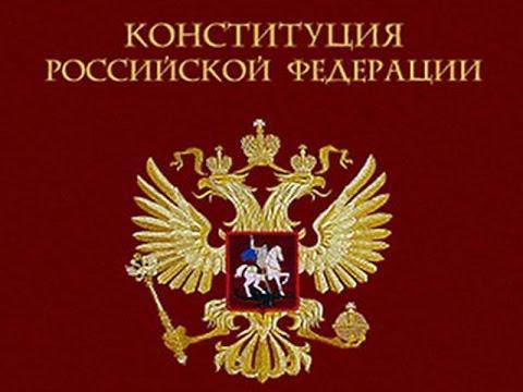 Конституционное право статус уполномоченного по правам