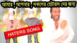 Haters Song . হেটার দের গান । Bangla funny video by Dr.Lony . Agun jalaish na amar gaye .