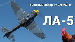 БЫСТРЫЙ ОБЗОР ЛА-5 в War Thunder