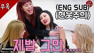 [Mamamoo] If Mamamoo laughs, I also laughs... (Warning! You will laugh out loud)