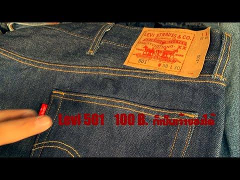 ยีนส์ Levi's 501 มือสอง ตัวละ ร้อย จ้า