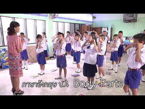 ภาษาอังกฤษ ป. 4 Body Parts ครูเกล็ดทอง ภู่ไพศาล