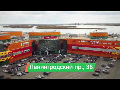 """Гипермаркет """"Макси"""", г. Архангельск, Ленинградский проспект, 38"""