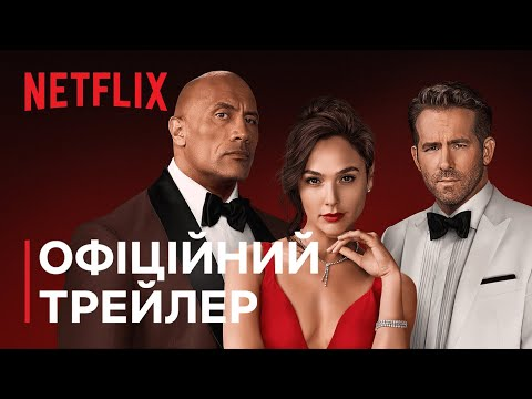 Вибухи, викрадення і броманс у першому трейлері фільму «Червоне повідомлення» від Netflix