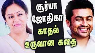 Why Suriya Fell in Love with Jyothika ? | Story behind Suriya Jyothika marriage | Surya| Ngk |kappan