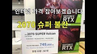 한국 컴부품가격 왜곡을 잡아보자-컬러풀- 2070 SU…