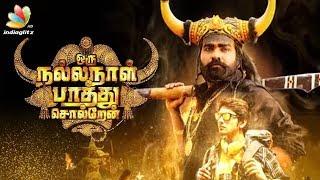 Vijay Sethupathi's Oru Nalla Naal Paathu Solren First Look