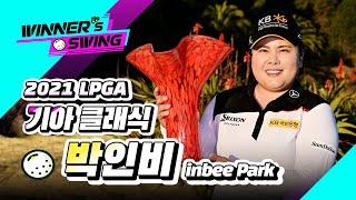 [위너스 스윙] 2021 LPGA 기아 클래식 최종라운드 박인비 스윙 모음