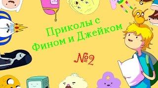 Приколы из мультфильма: Время приключений №2