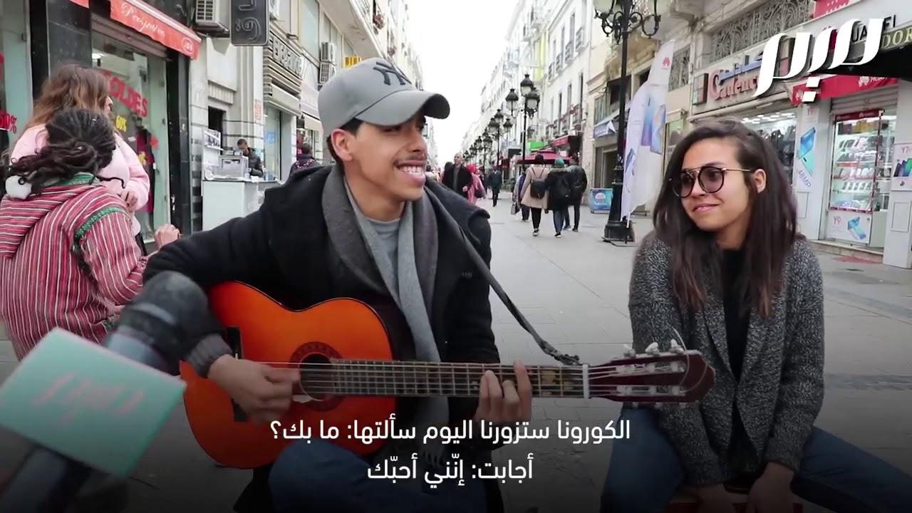 حصريّا أغنية كورونا من قلب الشارع التونسي ????