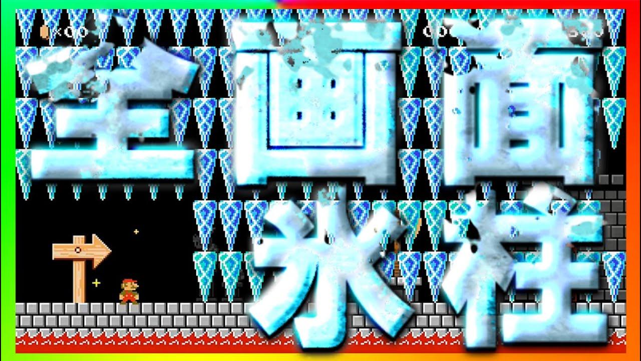 1画面における最大の数130個画面いっぱい氷柱なんですけど...【スーパーマリオメーカー2】【SuperMarioMaker2】