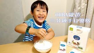 OHBA 歐爸 三分鐘手打優格粉。零失敗。有趣營養的親子DIY