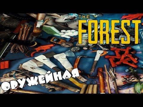 The Forest прохождение. СПЕЦВЫПУСК - Оружейная / Обзор оружия в The Forest