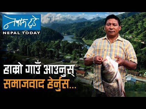 हाम्रो गाउँ आउनुस् समाजवाद हेर्नुस   [ The Nepal today ] Agriculture in Nepal