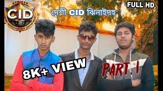 দেশী CID বাংলা।ঝিনাইদাহ।New Bangla Funny Video 2019(KR ROHIT)