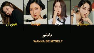 mamamoo - wanna be myself ||Arabic sub - مترجم عربي