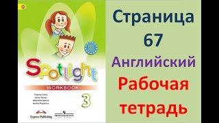 ГДЗ рабочая тетрадь по английскому языку 3 класс Страница.67 Быкова. Дули