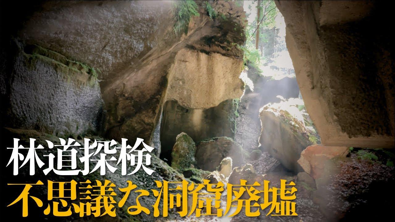 【林道・廃墟探索】戦前、人の手によって作られた洞窟【石切場】