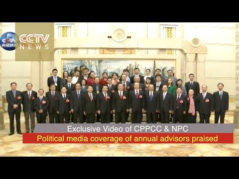 [V观]Political media coverage of annual advisors praised 俞正声看望中央主要媒体新闻工作者代表