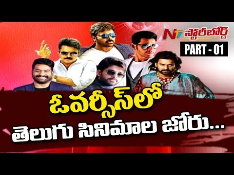 Reason Behind Telugu Cinema Market Expansion in Overseas || Tollywood || Story Board 01