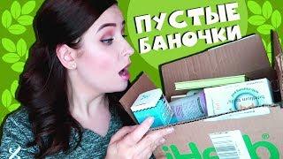 Покупки с Iherb+ПУСТЫЕ БАНОЧКИ//Angelofreniya