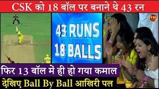 आखिरी 3 ओवर्स में आया पूरे मैच का मज़ा... उन 13 बॉल में कैसे हुआ चमत्कार,, देखो वीडियो