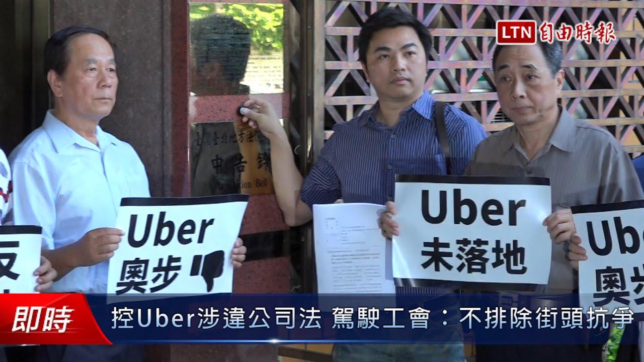 控Uber涉違公司法 駕駛工會:不排除街頭抗爭 - YouTube