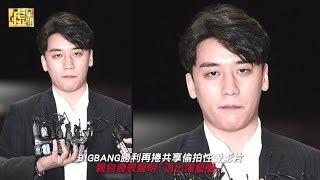 BIGBANG勝利再捲共享偷拍性愛影片 親自發表聲明「退出演藝圈」
