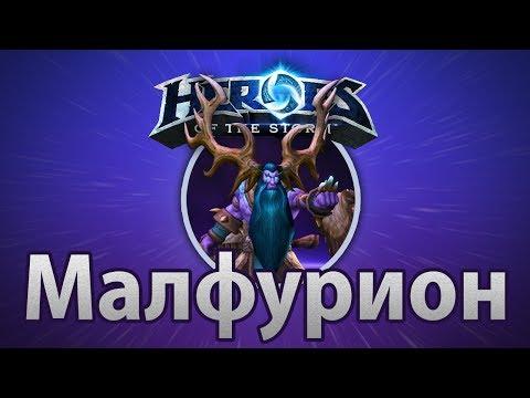 видео: heroes of the storm — Малфурион