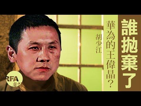 【胡少江評論】誰拋棄了華為的王偉晶?