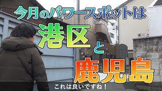 月刊エスパー・小林 No.63 2021年3月号 ダイジェスト