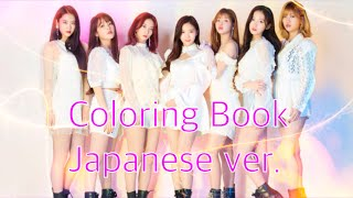 OH MY GIRL - 『Coloring Book Japanese ver.』(日本語歌詞字幕付き)