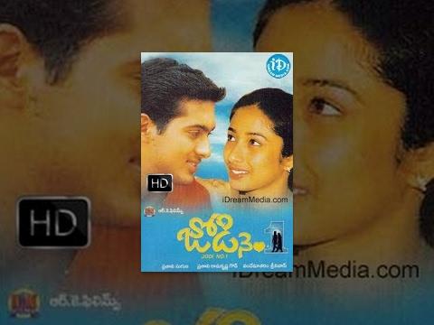 Jodi No 1 Telugu Full Movie || Uday Kiran, Venya || Pratani Rama Krishna Goud || Vande Mataram