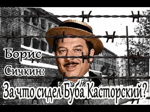 Борис Сичкин: за