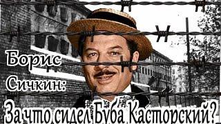 Борис Сичкин: за что сидел Буба Касторский ?