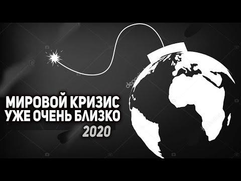 Обвал Доллара в 2020 Году! Мировой Кризис! Где Лопнет Пузырь и Как Спастись от Кризиса! Биткоин