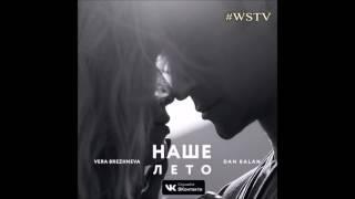 Dan Balan feat. Вера Брежнева - Наше Лето (Премьера песни, 2017)
