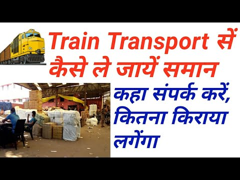 Train Transport full Tutorial   !! How to Take a Train Like Wholesale  !!