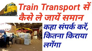Train Transport full Tutorial   !! How to Take a Train Like Wholesale market  !!